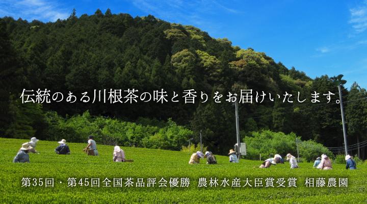 伝統のある川根茶の味と香りをお届けいたします。