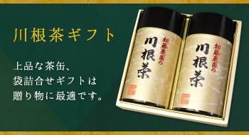 川根茶ギフト
